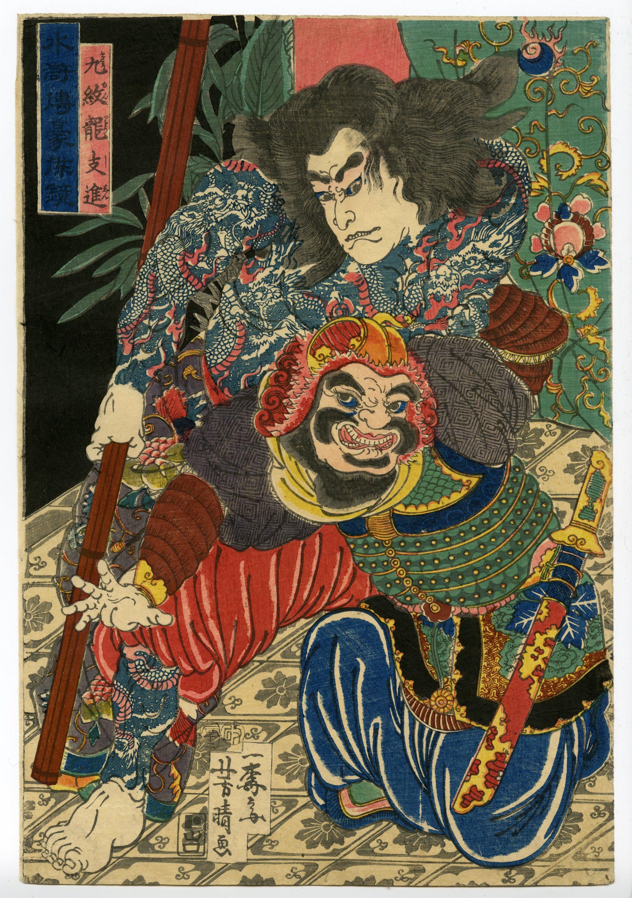 Yoshiharu Shi Jin The Nine Dragoned From Water Margin