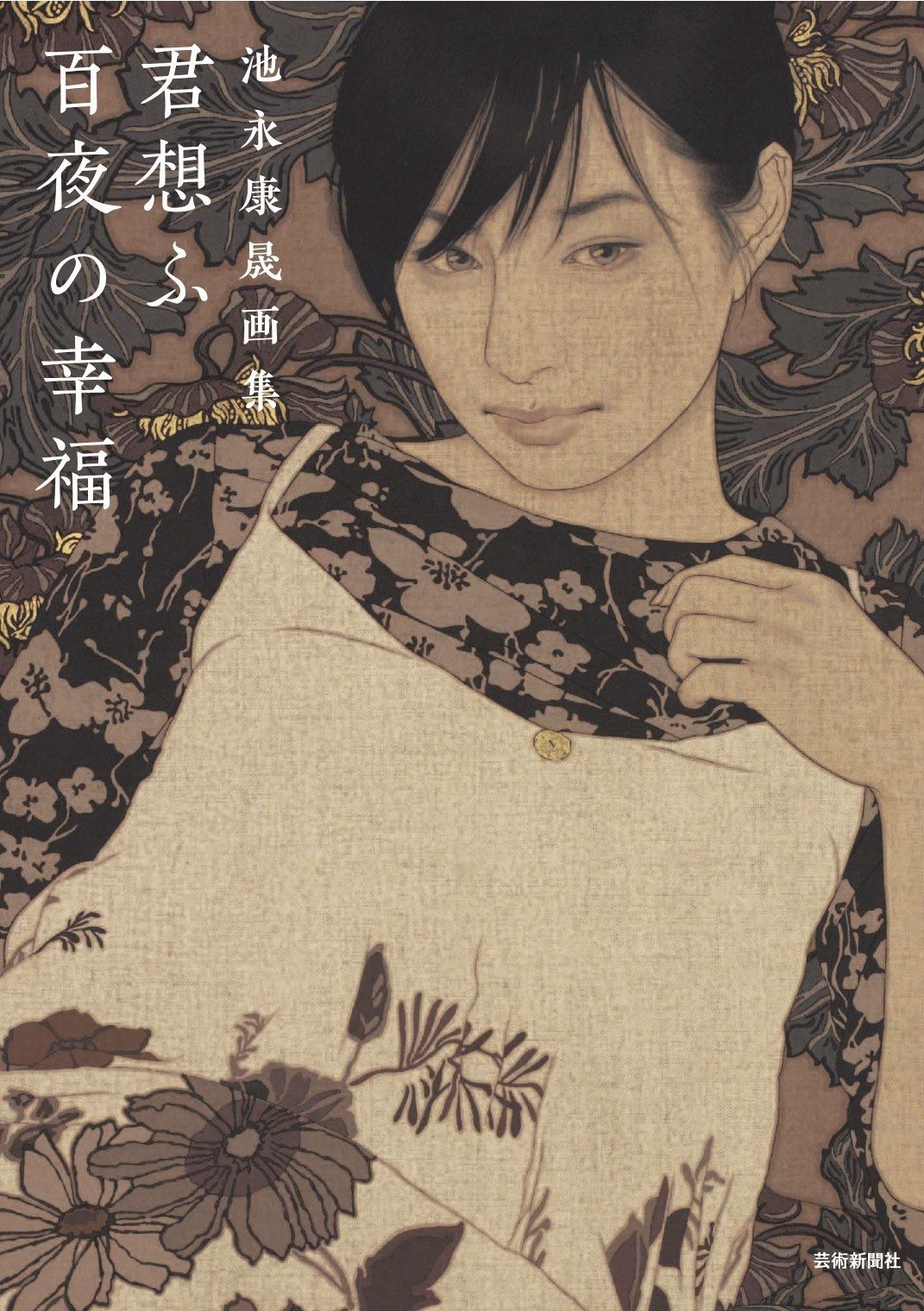Ikenaga Yasunari Ikenaga Yasunari S Art Book